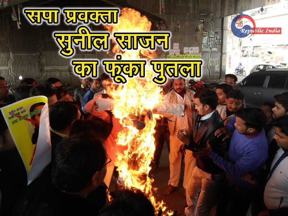 कानपुर: अखिल भारतीय क्षत्रिय महासभा ने सपा प्रवक्ता सुनील साजन का फूंका पुतला