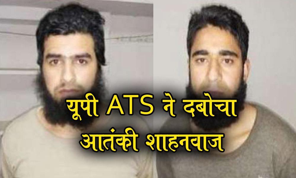 यूपी ATS ने सहारनपुर से जैश-ए-मोहम्मद के दो आतंकियों को दबोचा, नई भर्तियों की मिली थी जिम्मेदारी