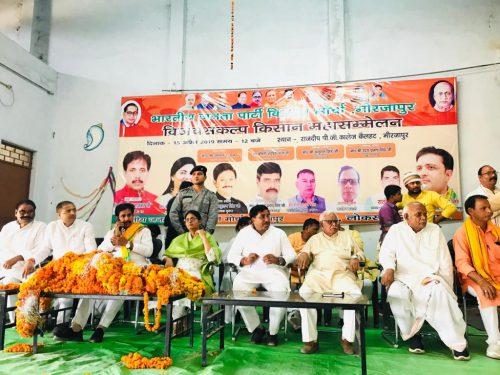 मिर्जापुर: किसानों को आर्थिक तौर पर मजबूत करने के लिए एनडीए सरकार का ऐतिहासिक फैसला