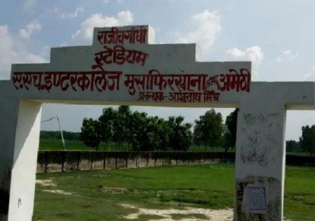 सरकारें आई, गई लेकिन दस वर्षों से बदहाल पड़ा है अमेठी का राजीव गांधी स्टेडियम