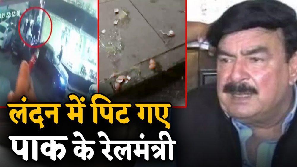 लंदन में पाकिस्तान रेल मंत्री शेख रशीद की हो गई पिटाई, चले घूंसे और अंडे