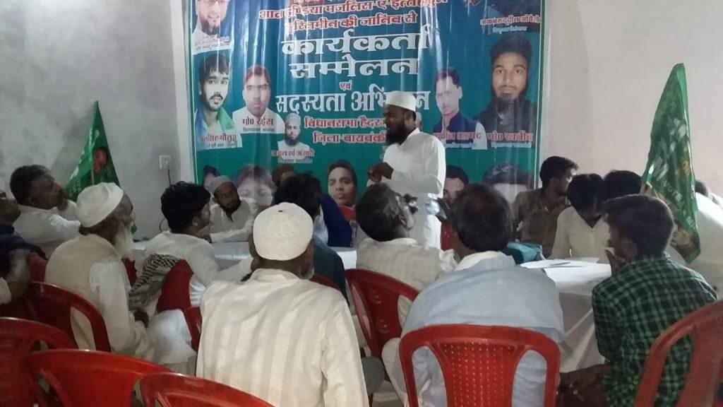 संपन्न हुई ऑल इंडिया मजलिस ए इत्तेहादुल मुस्लिमीन पार्टी के कार्यकर्ताओं की मीटिंग