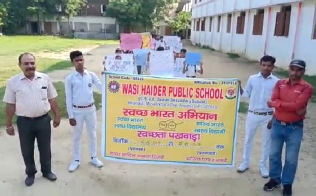 अमेठी: हैदर पब्लिक स्कूल में चलाया गया स्वच्छता जागरूकता अभियान