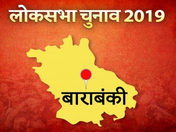 उपचुनाव के मैदान-ए-जंग को तैयार है बाराबंकी का जैदपुर विधानसभा
