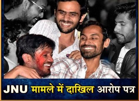 जेएनयू देशद्रोह केस में कन्हैया कुमार, उमर खालिद और अनिर्बान सहित 10 पर शुरू होगा मुकदमा